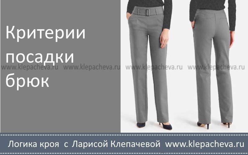 как должны сидеть качественные брюки