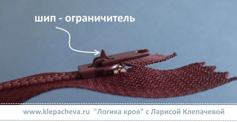 шип-ограничитель застежки-молнии