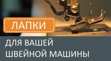 Лапки для вашей швейной машинки