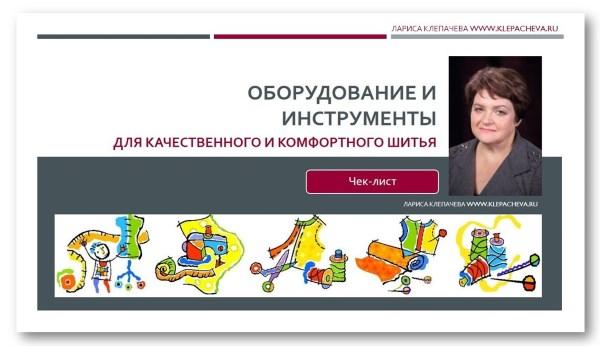 Чек-лист «Оборудование и инструменты для качественного и комфортного шитья»