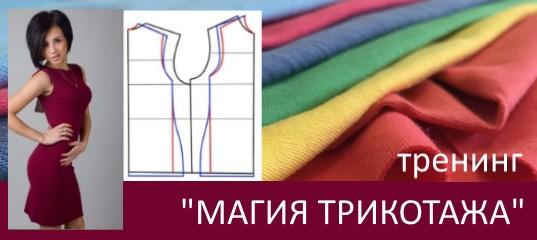Как построить выкройку трикотажного платья