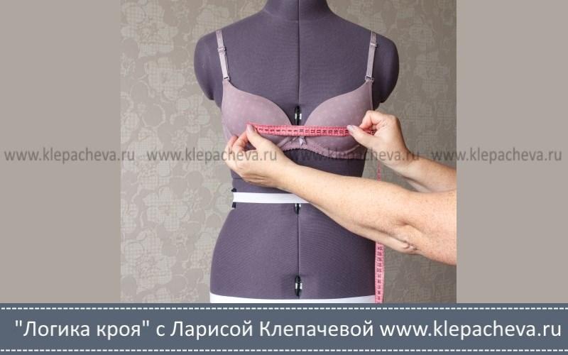 Как снимать мерку Центр груди Цг