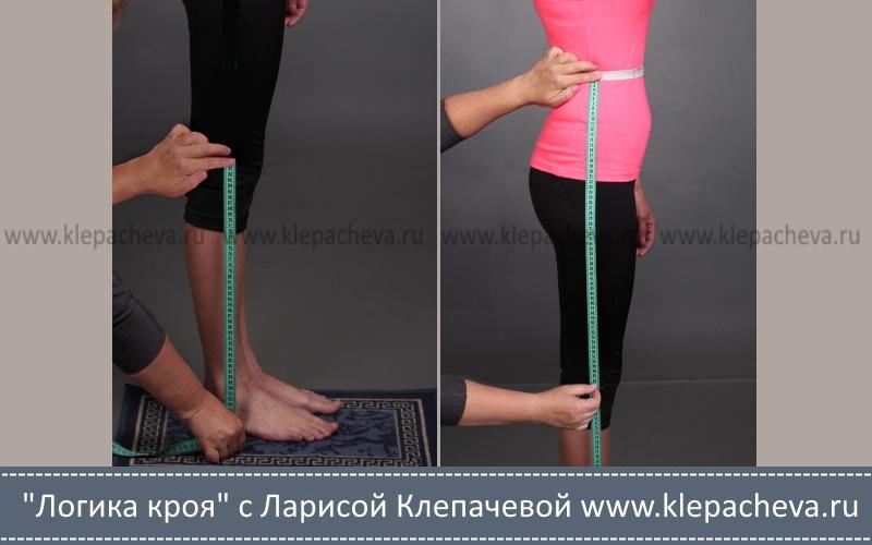 как определить линию колена