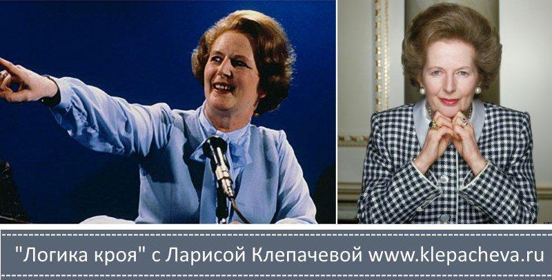 Маргарэт Тэтчер до и после