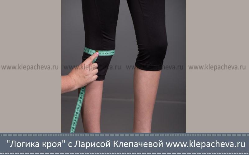 Как снять мерку Обхват колена Ок