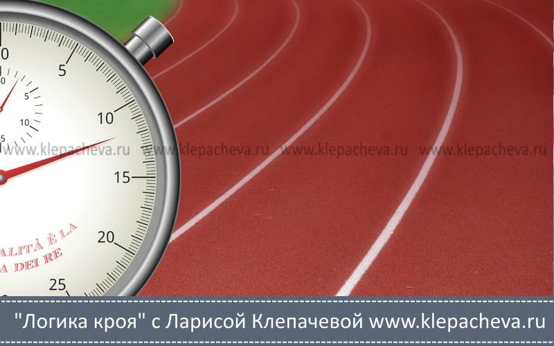 Как не торопиться и не опаздывать
