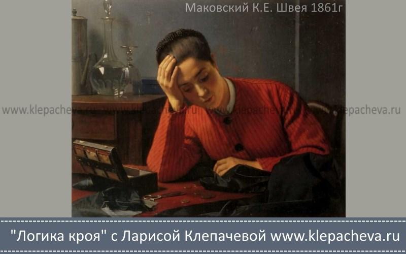 Маковский К. Е Швея