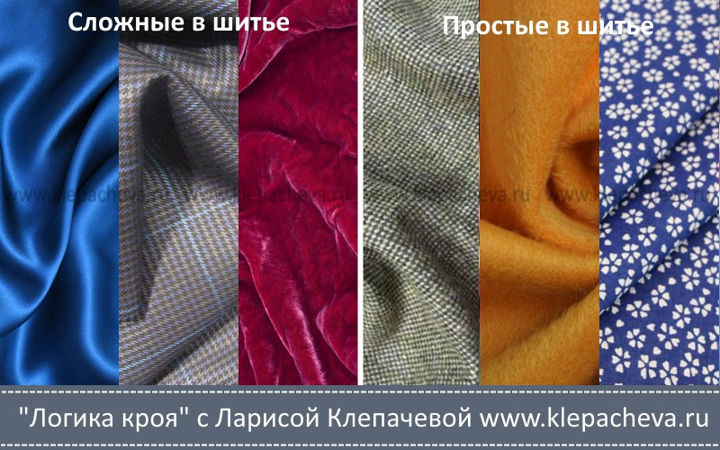 Простые с сложные ткани в шитье