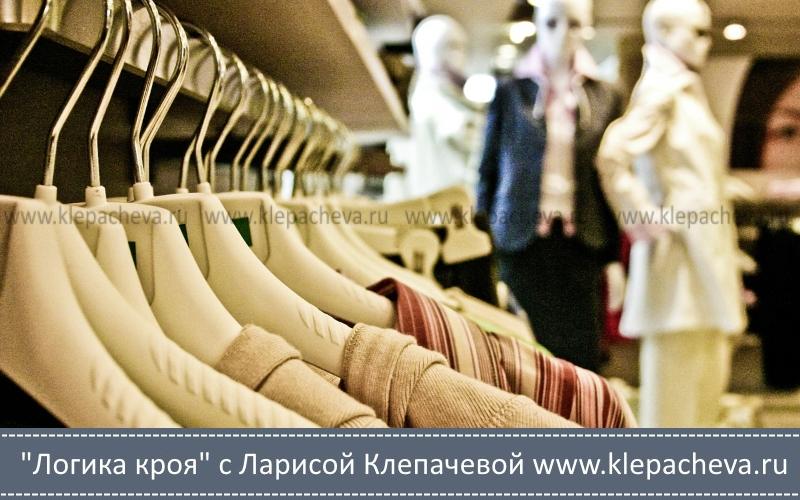 В поисках идеального гардероба