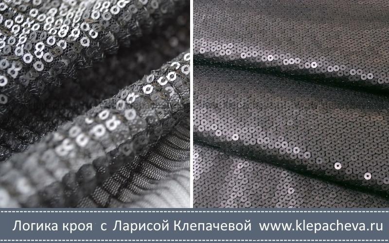 Как шить ткань с пайетками?