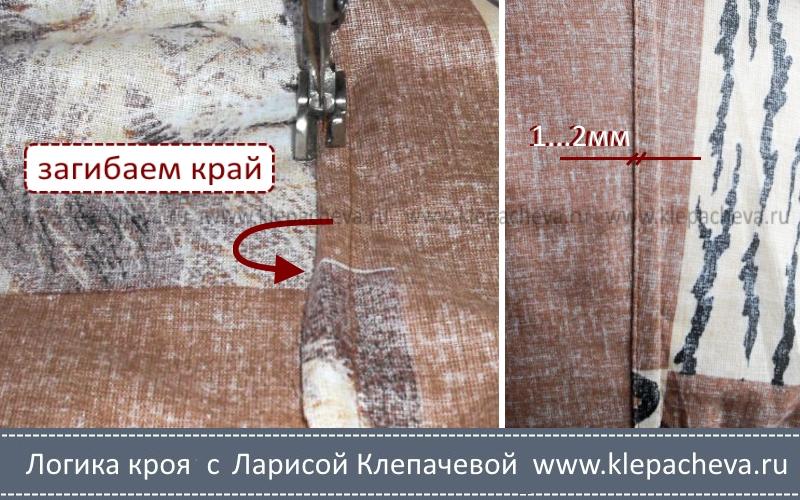 Как шить запошивочным швом
