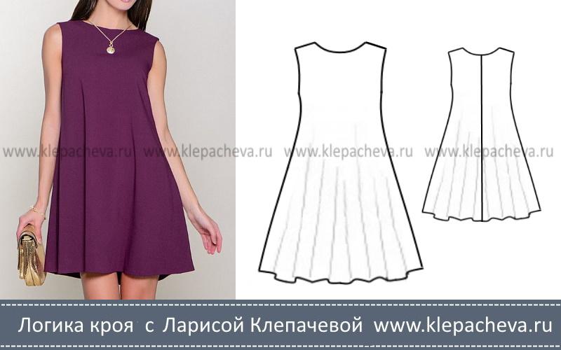 Как смоделировать платье-трапецию