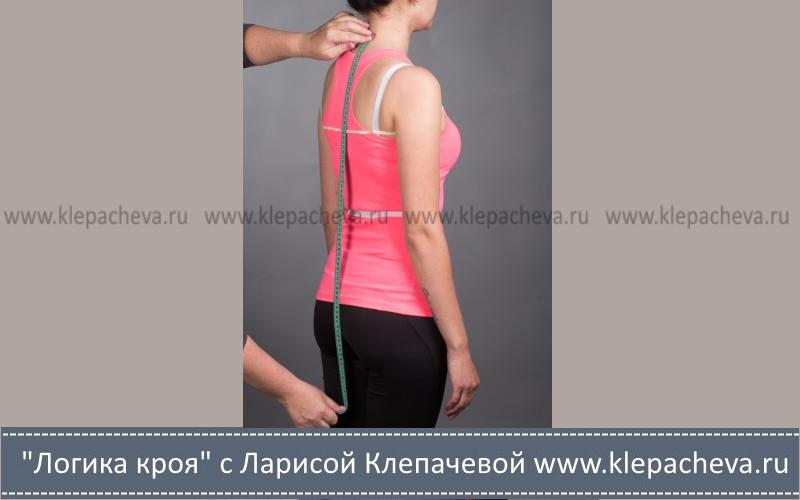 как снимать мерку длина плечевого изделия