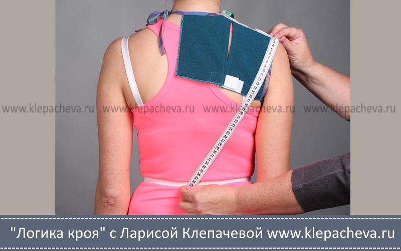Высота плеча косая