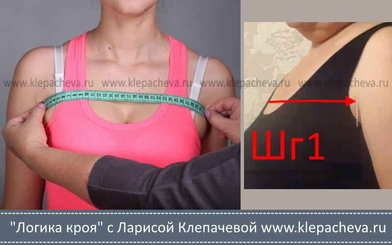 как снимать мерку ширина груди первая малая
