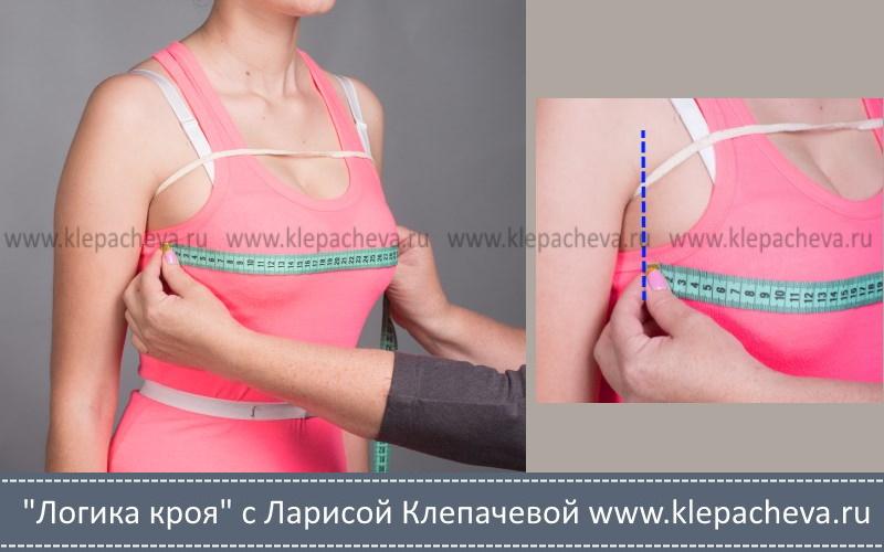 как снимать мерку ширнина груди вторая